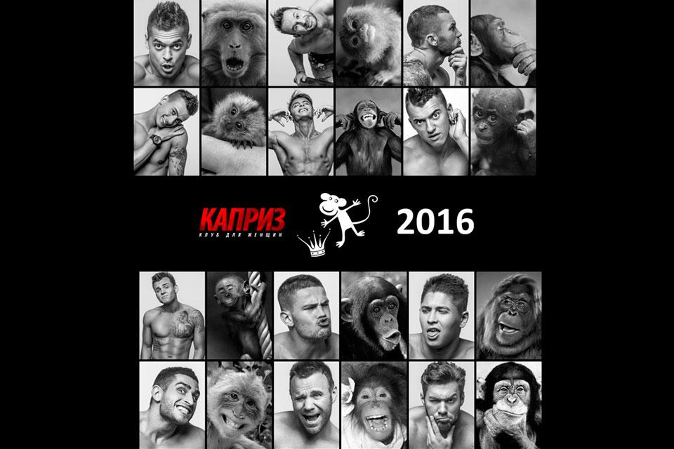 КАЛЕНДАРЬ «КАПРИЗ - 2016»