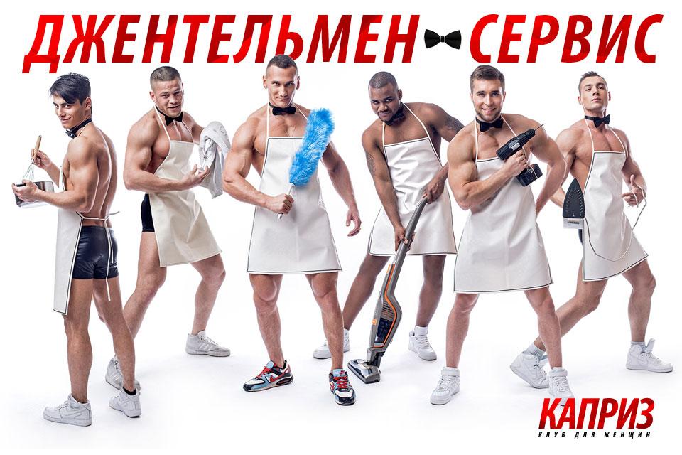 ФОТОСЕССИЯ «ДЖЕНТЕЛЬМЕН-СЕРВИС»