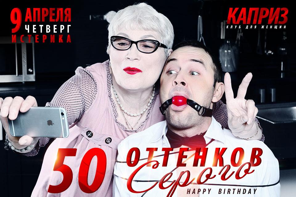 «50 оттенков Серого»