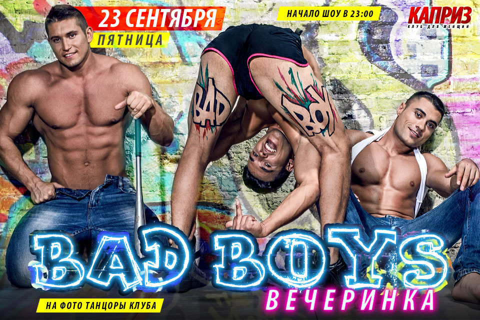 «BAD BOYS»