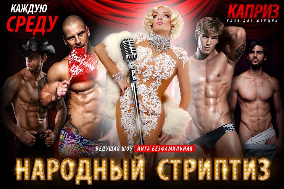 Народный стриптиз с Ингой Безфамильной
