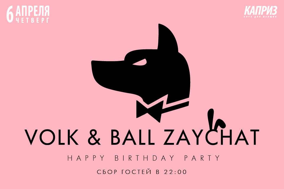 «VOLK & BALL ZAYCHAT»