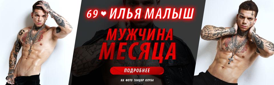 69 ИЛЬЯ МАЛЫШ - Мужчина месяца