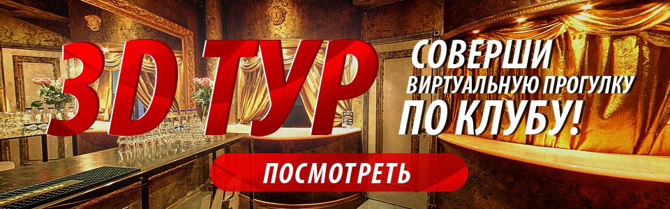 3D ТУР - КЛУБ КАПРИЗ