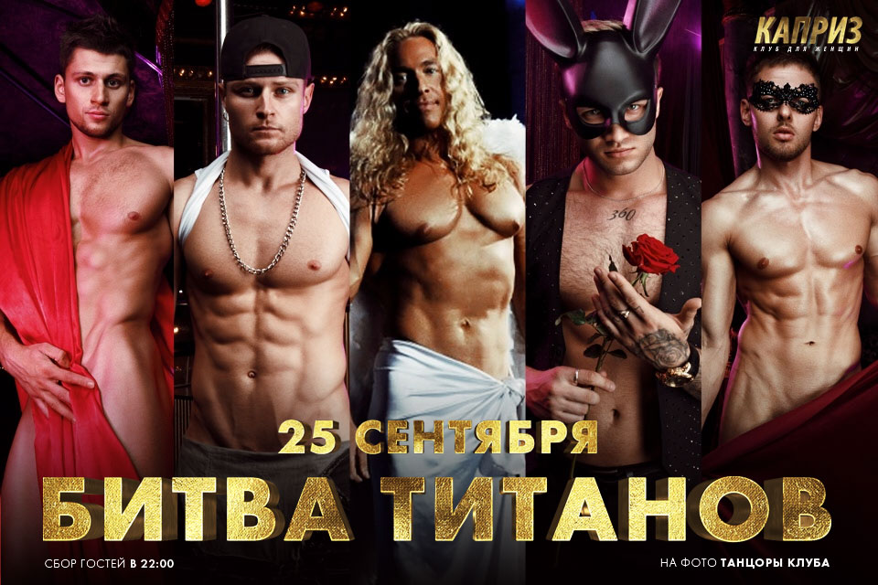 25 сентября - Битва титанов
