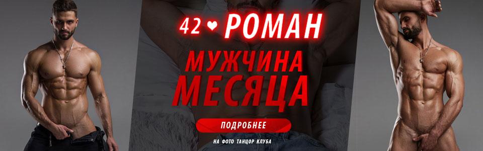42 Роман - мужчина месяца