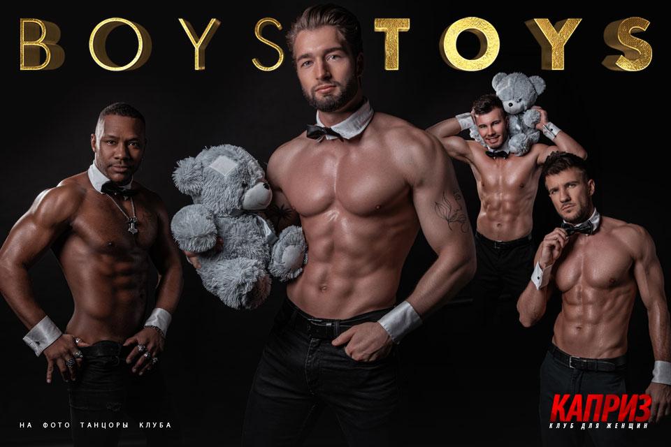ФОТОСЕССИЯ «BOYS TOYS» 2021