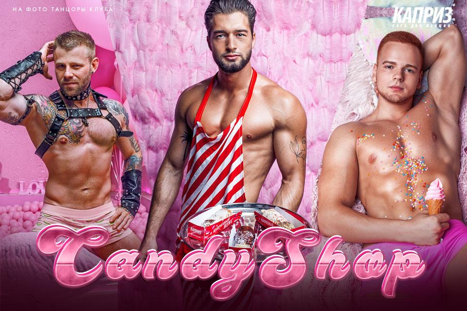 Фотосессия CandyShop