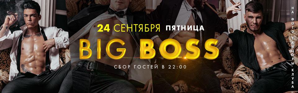 24 сентября - пятница - Big Boss - вечеринка в клубе Каприз
