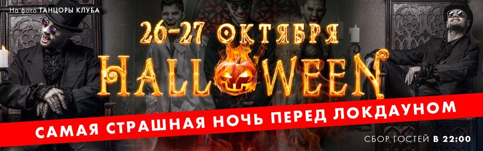 Halloween в клубе Каприз